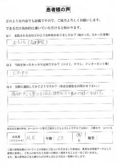 <悩み・症状>むちうち(交通事故)